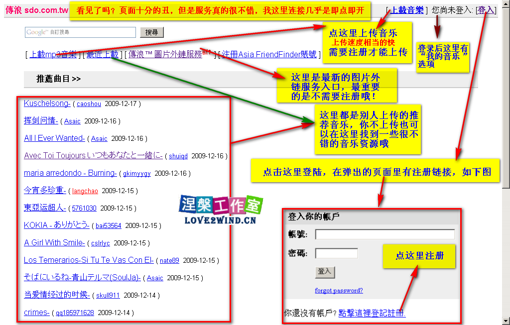 sdo.com.tw - 来自台湾的音乐图片外链服务【图文说明】