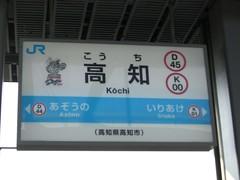 高知駅/Kochi Station