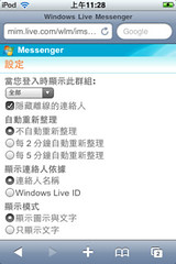 Windows Live 行動通訊