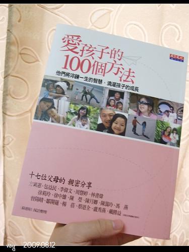 愛孩子的100個方法 (by vsy)