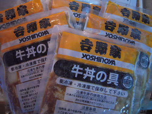 吉野家 牛丼