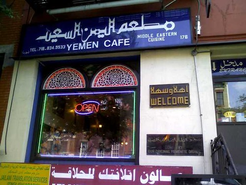 Yemen Cafe brooklyn jury duty lunch