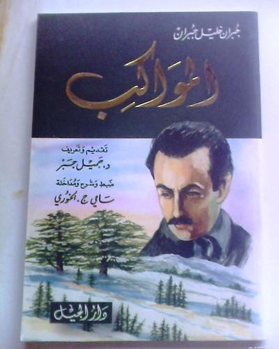 J.Khalil Jibran المواكب