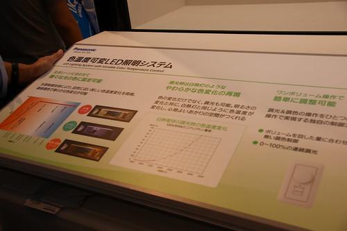 色温度可変LED/Panasonic