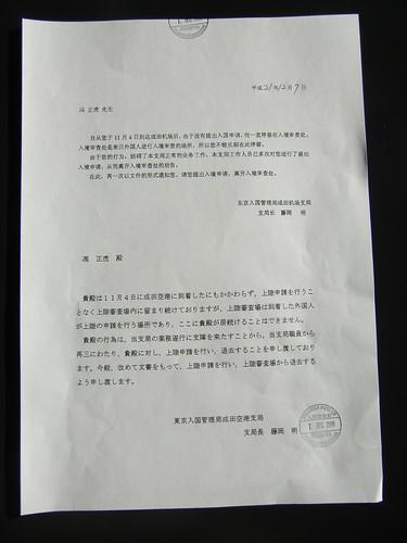 fzhenghu 拍攝的 冯正虎向中国政府转呈12月7日的日本官方文件(总第5份)。