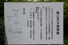 竹林寺山天文台 #3