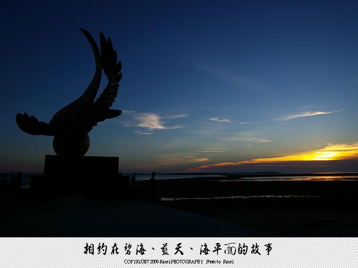 相約在碧海、藍天、海平面的故事~戀戀鳥嶼