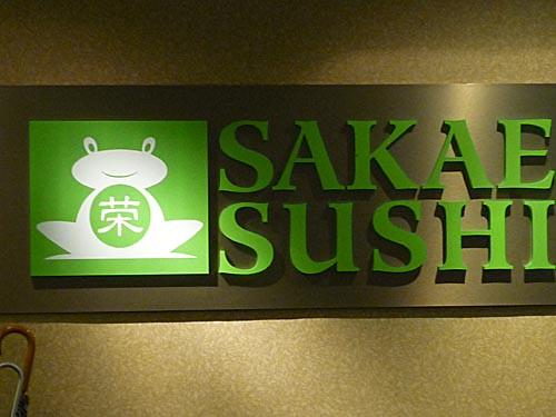 sakae sushi singapore