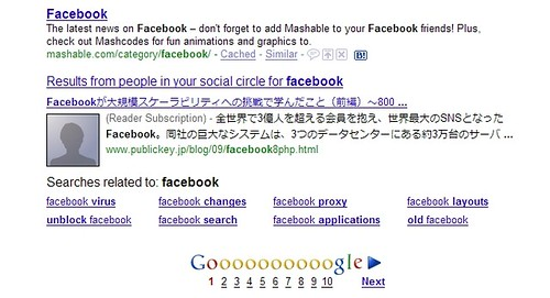 通常検索でのソーシャルな結果