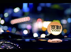 Take me home (Fabio Sabatini) Tags: japan night canon blog kyoto dof bokeh cab taxi 100mm depthoffield fray  neonlights  f2 boke   kawaramachidri kyoren
