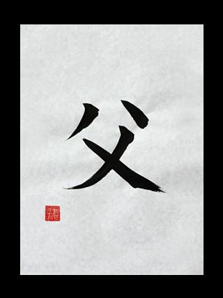 Chichi Japanese Kanji For Father Japanese Kanji Symbols