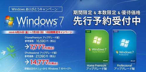 windows7キャンペーン