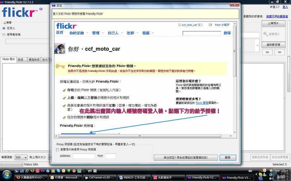 flickr教學02