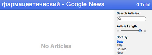 Google News RSS Bug