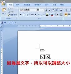 word打勾_002