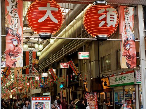 Nagoya Oosu
