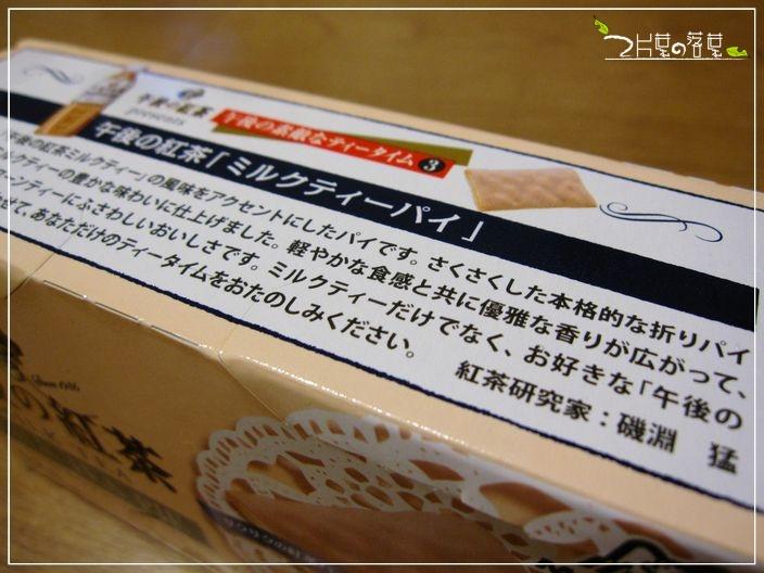 奶茶派_03.JPG