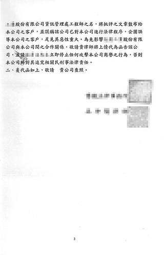 鼎新律師函.p2