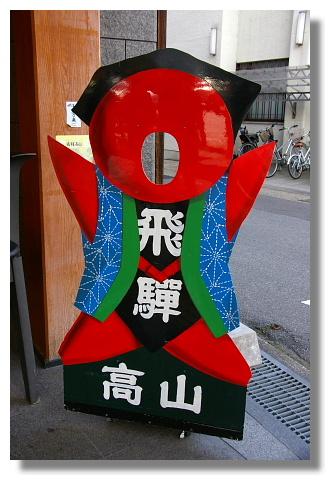 高山地區吉祥物:Sarubobo