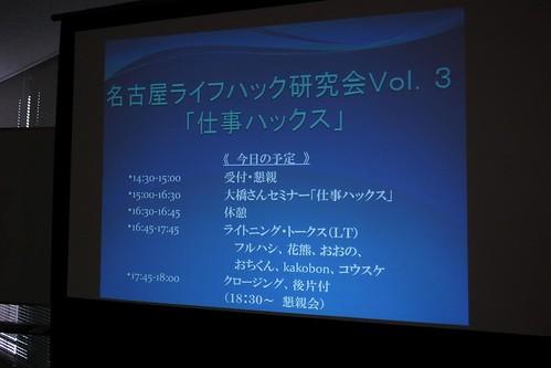 名古屋ライフハック研究会 vol.3