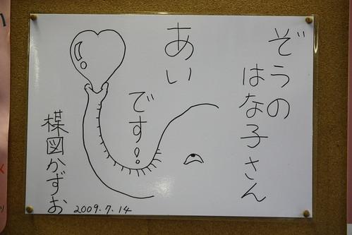 EOS_2009_09_06_1871