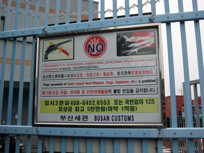 Busan Customs