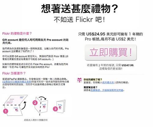 你拍攝的 Flickr:送出 Flickr 禮物。