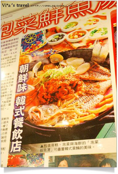 【南投美食餐廳】南投餐廳推薦~朝鮮味韓國料理20