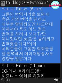 노키아 6210s의 트위블 화면 캡처 - Twibble on Nokia 6210s
