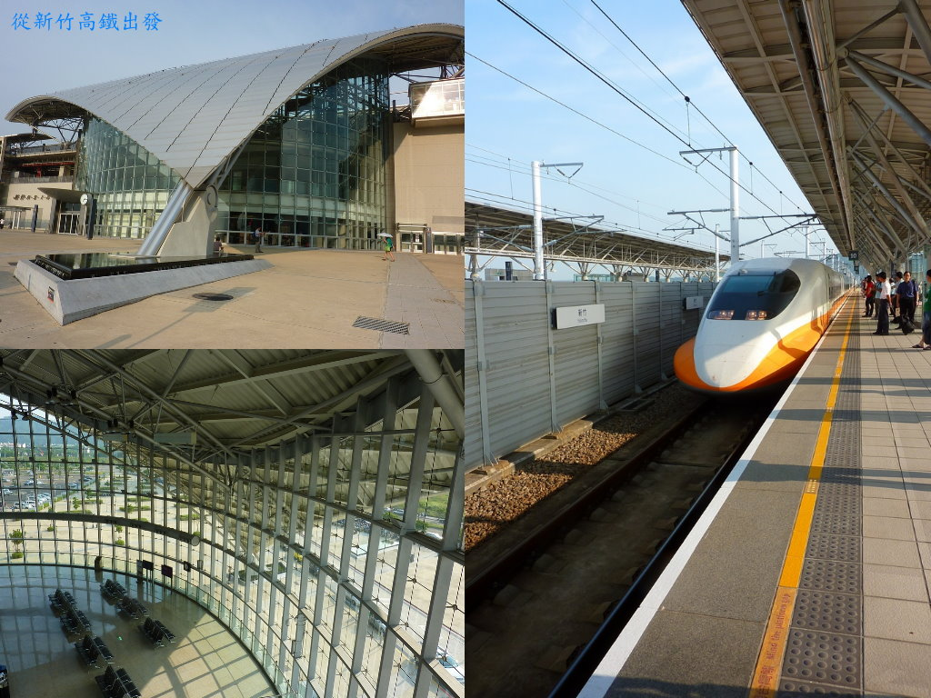 01 從新竹高鐵出發.jpg