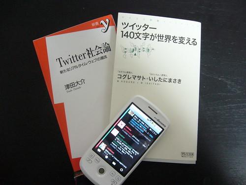 【R+】Twitter本を読んだので感想でも