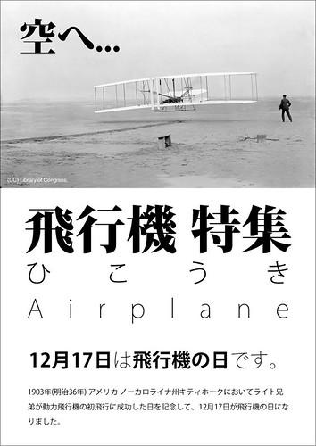 飛行機特集