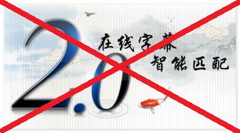 谴责QQ影音