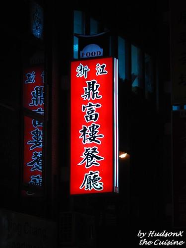 黑夜中 顯眼的紅招牌
