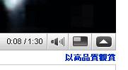 YouTube 舊版HQ畫質開啟連結
