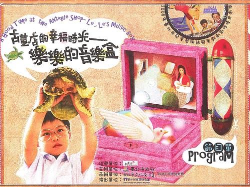 2009-0802-樂樂的音樂盒 -3.JPG