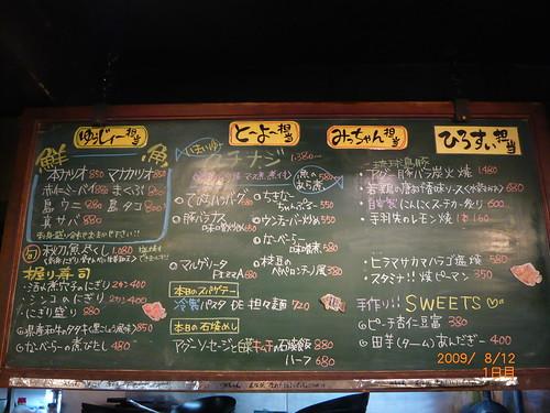 Okinawa - 13