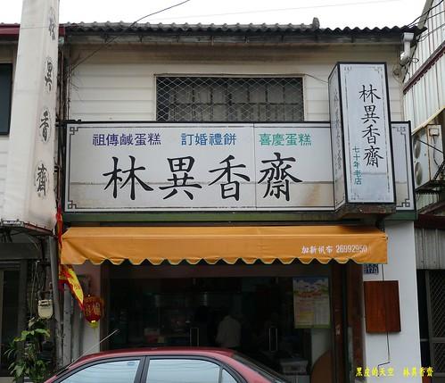 2009 1122台中梧棲林異香齋002