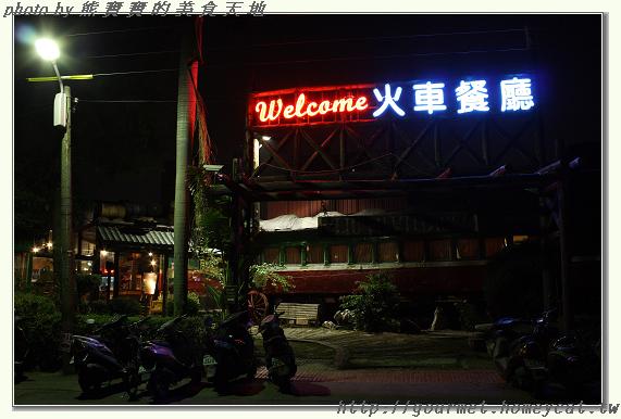 中式特色餐館—六福村火車餐廳 - 熊寶寶的美食天地