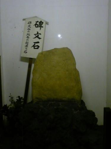 碑文谷の語源となった(と言われる)碑文石。祟りがあるという民 間伝承。拝殿、碑文石、稲荷が並んでる不思議な八幡社