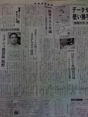 日経産業新聞にNXPowerLiteが取り上げられました