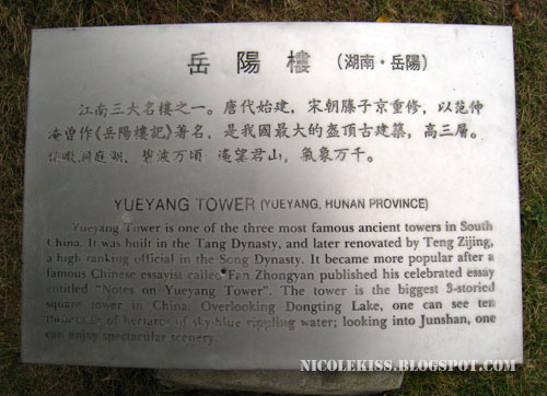 yue yang tower sign
