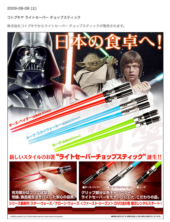 Light Saber Chopsticks!