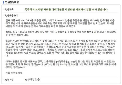 국민신문고 민원신청 내용