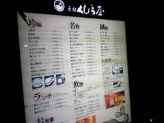 渋谷109横「元祖くじら屋」