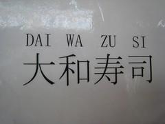 IMG_5092 (wizll) Tags: fish japan tsukiji daiwa