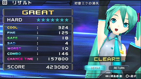 miku_erase_great