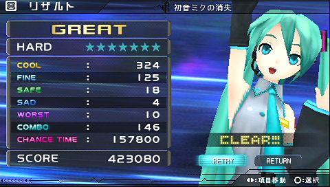miku_erase_great
