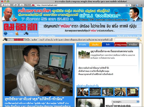Khom Chad Luek newspaper home on 8 Sep 2009