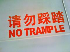 NO TRAMPLE